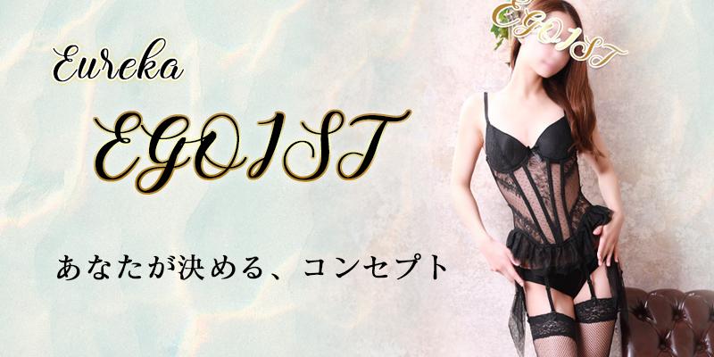 Eureka! EGOIST〜エゴイスト〜・美とエロスの饗宴